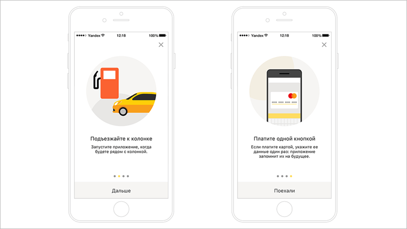 Аудитория сервиса Яндекс.Заправки достигла миллиона человек в месяц (yandeks.zapravki)