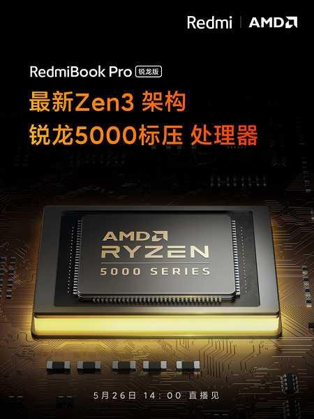 Redmi анонсировала очень бюджетные ноутбуки RedmiBook Pro (293a6346 7c6c 401a 89cc fbe04435e9c4 large)