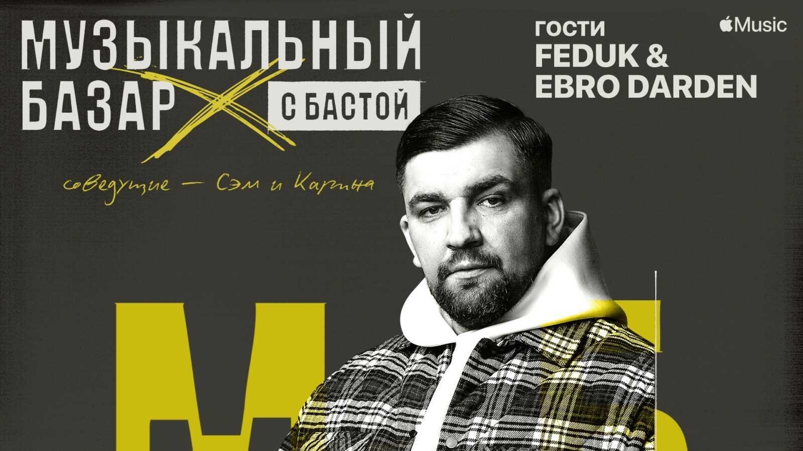 Apple Music запускает первое радиошоу в России. Его будет вести Баста (apple music radio basta 1 1)