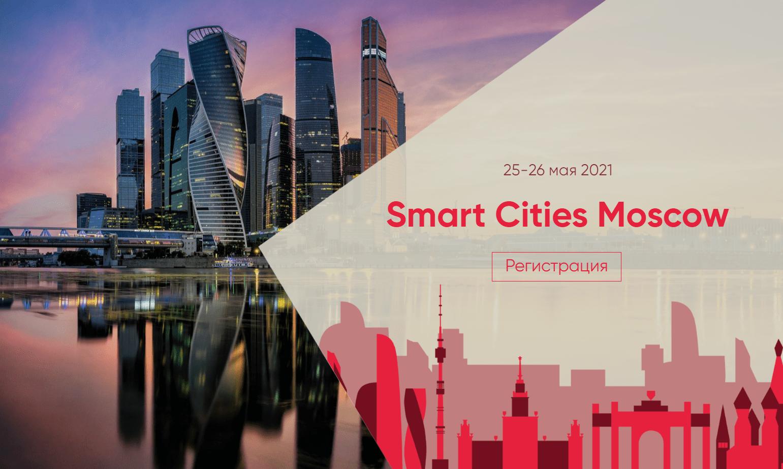 25 мая открывается международный онлайн-форум Smart Cities Moscow (image 36)