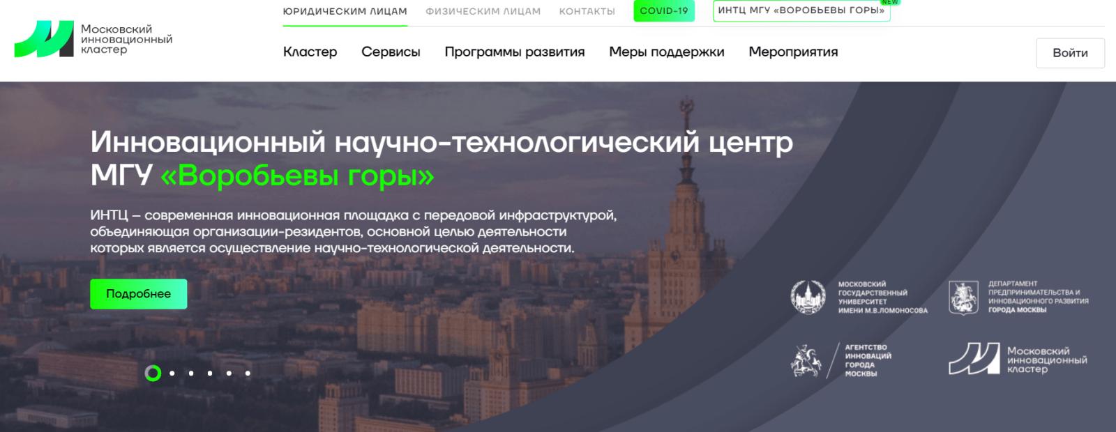 Три проекта Москвы отметили международной премией в области инноваций German Innovation Award (image 5)