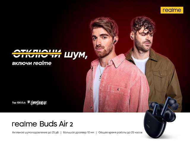 Realme выпустила новые TWS-наушники Buds Air 2 (image003 1)