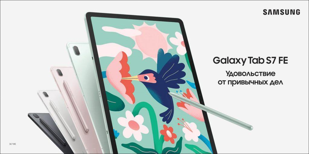 Samsung выпустила Galaxy Tab S7 FE и Galaxy Tab A7 Lite (kv 2 1024x512 1)