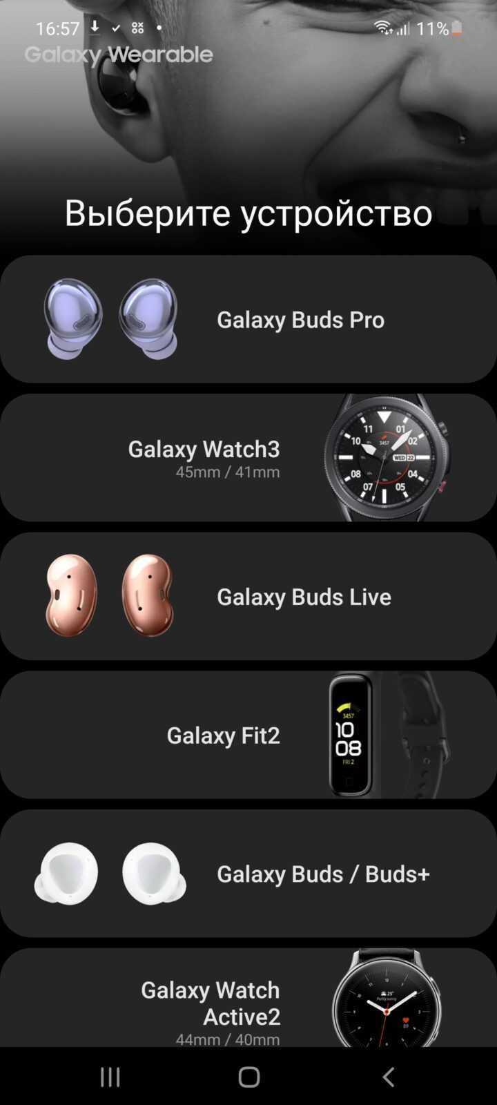 Обзор наушников Samsung Galaxy Buds Pro: звук со стилем (screenshot 20210502 165715 galaxy wearable)