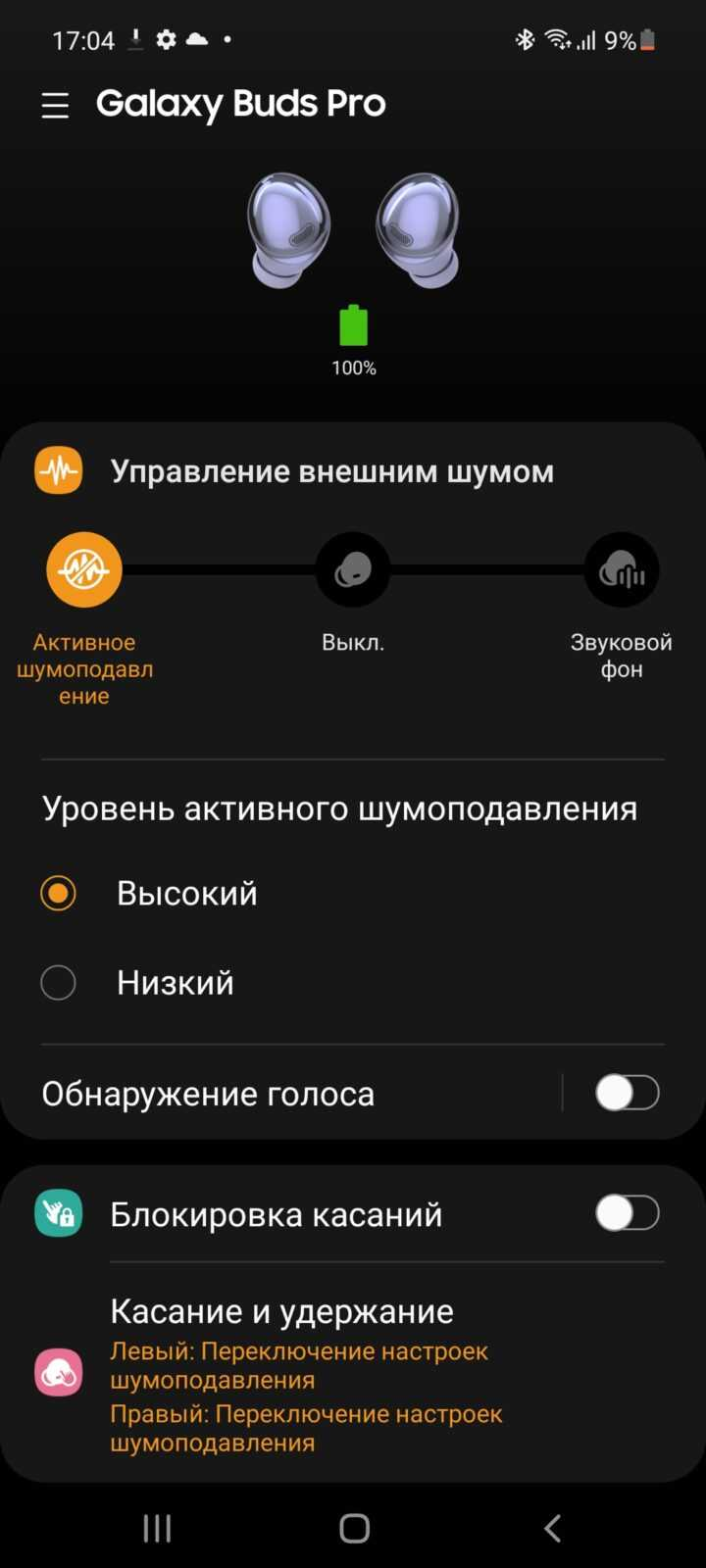 Обзор наушников Samsung Galaxy Buds Pro: звук со стилем (screenshot 20210502 170413 galaxy buds pro)