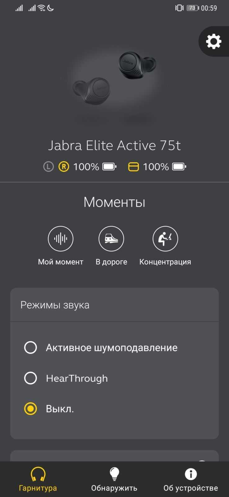 Обзор Jabra Elite active 75t: король умер, да здравствует король (screenshot 20210518 005958 com.jabra .moments)