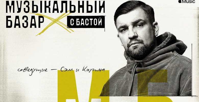 Apple Music запускает первое радиошоу в России. Его будет вести Баста (unnamed large)