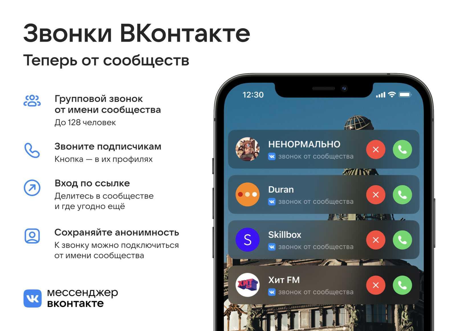 ВКонтакте запускает звонки от сообществ (vk calls 1)