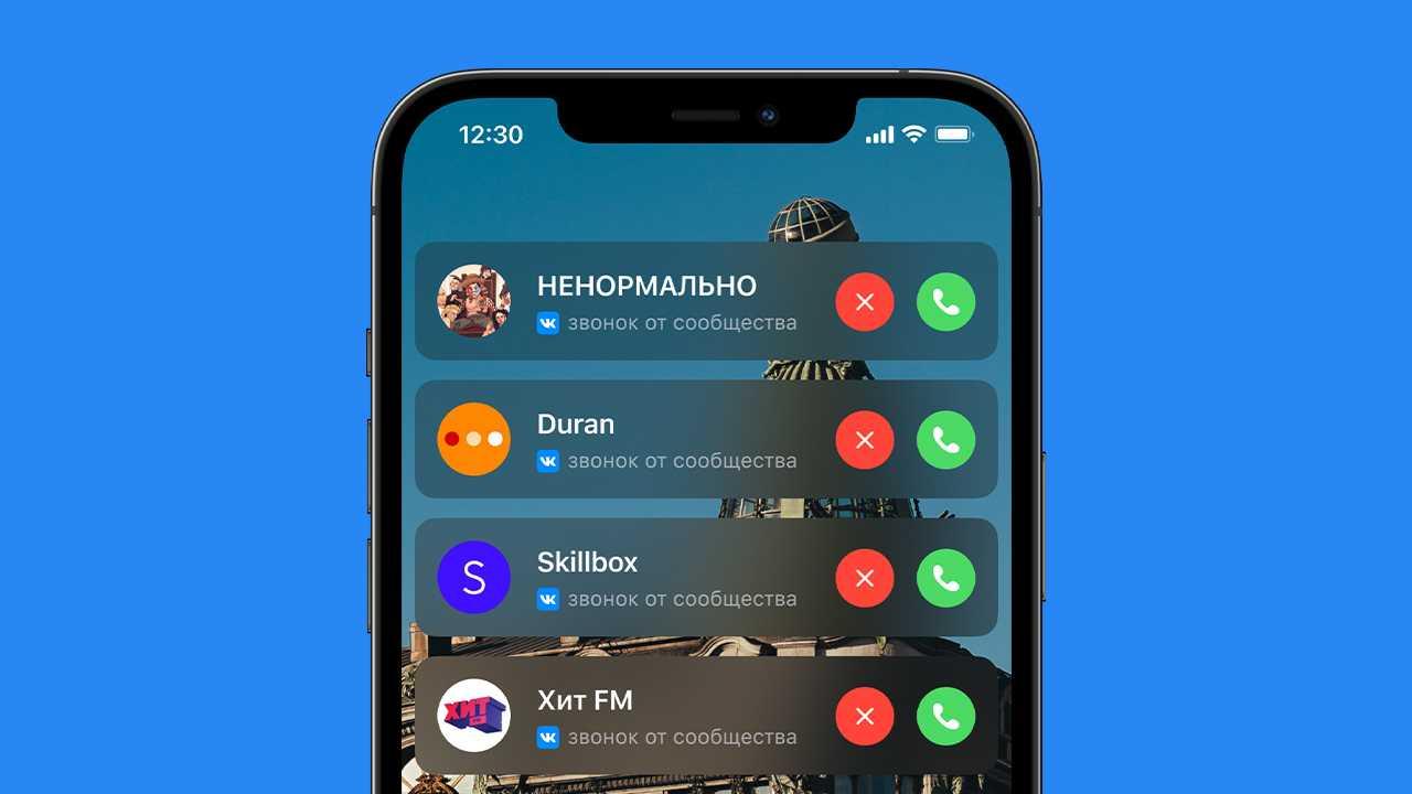 ВКонтакте запускает звонки от сообществ (vk calls 2)