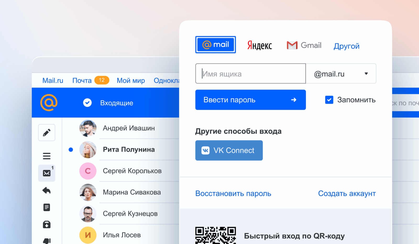 В Почту и Облако Mail.ru можно войти через VK Connect (1234)