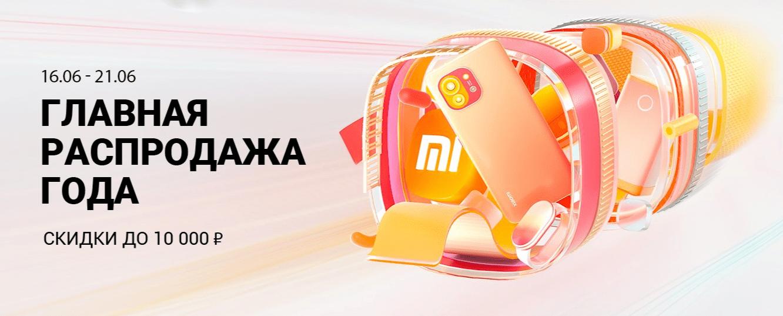Грандиозная распродажа Xiaomi 618 стартует в России: скидки до 10 000 рублей (image 24)