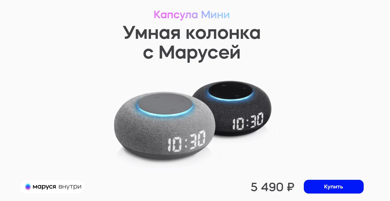 Mail.ru Group выпустила новую колонку Капсула Мини с часами (image 34)