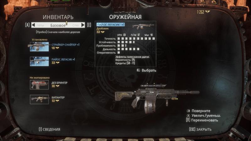 Гайд по Necromunda: Hired Gun. Навыки, оружие, прокачка (necromunda hired gun 131 1)