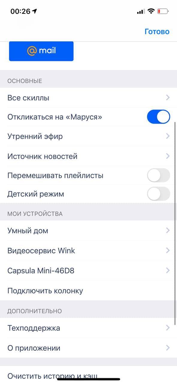 Капсула Мини: подробный обзор первой маленькой умной колонки с экраном (photo 2021 06 29 12 11 19 3)