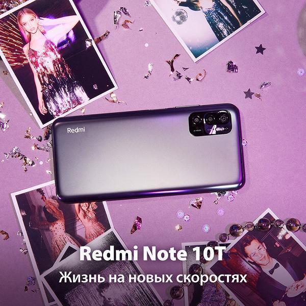Смартфоны Redmi Note 10T и 10S приехали в Россию ()