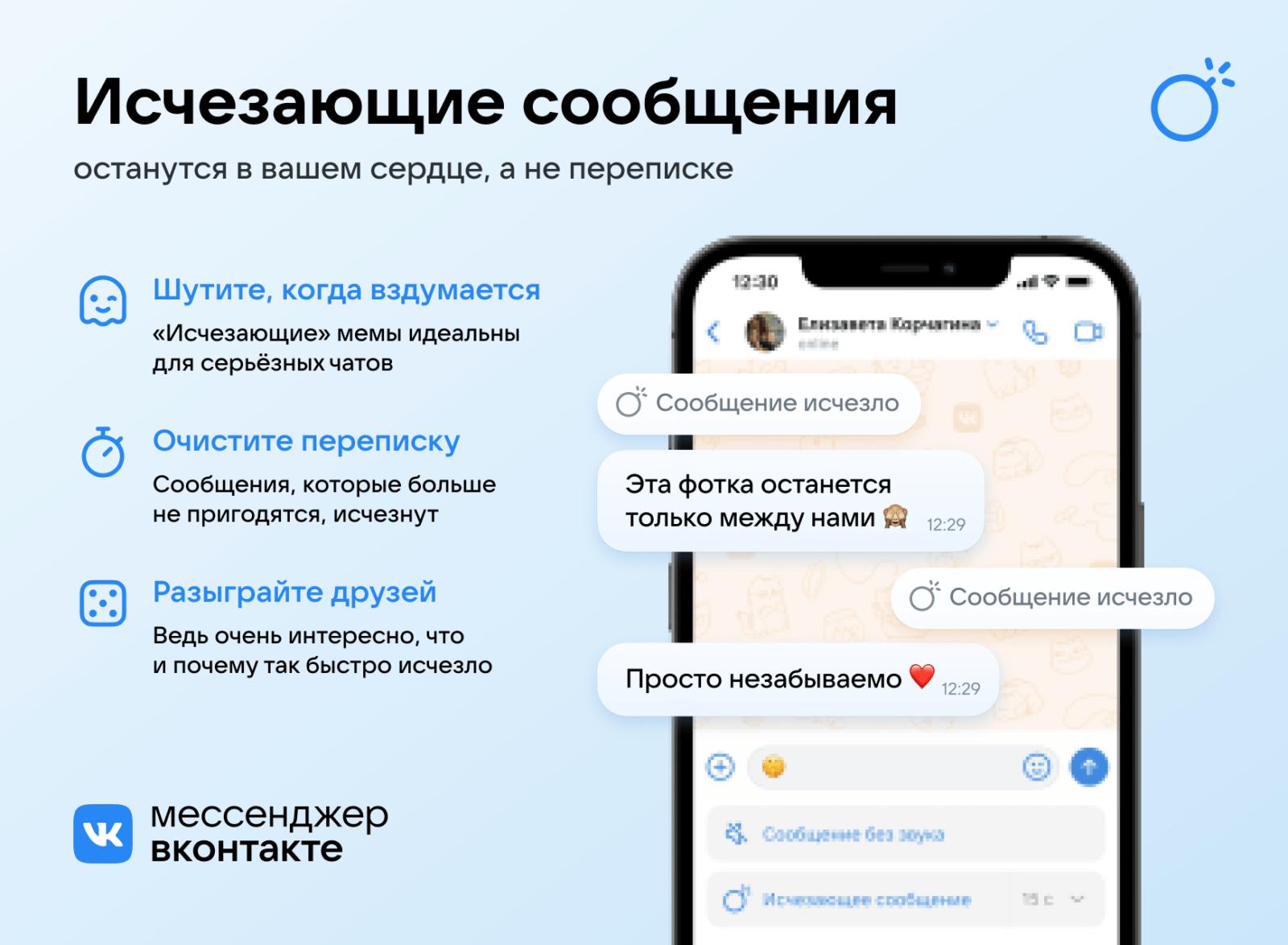 ВКонтакте теперь, как и в Telegram, есть исчезающие и тихие сообщения (vk messenger)