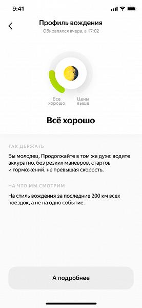 В Яндекс.Драйве появится профиль вождения, который будет влиять на доступ к сервису (x 650 large)