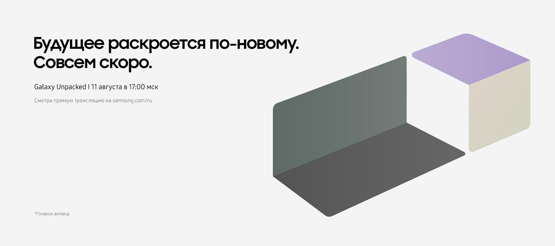 Samsung проведёт Galaxy Unpacked уже 11 августа, там покажут Galaxy Z Fold3 (99b556fb)