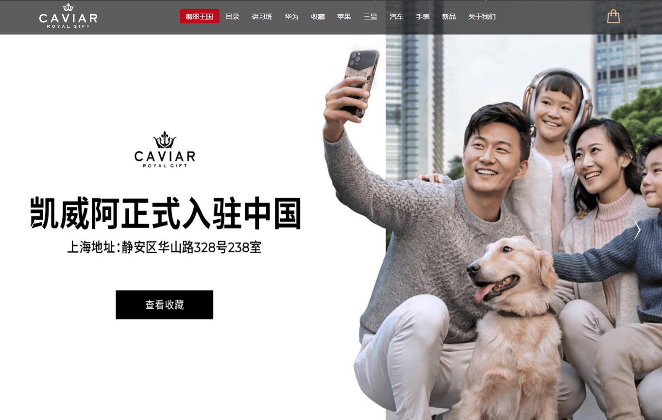Российская компания Caviar выходит на китайский рынок (caviar china)