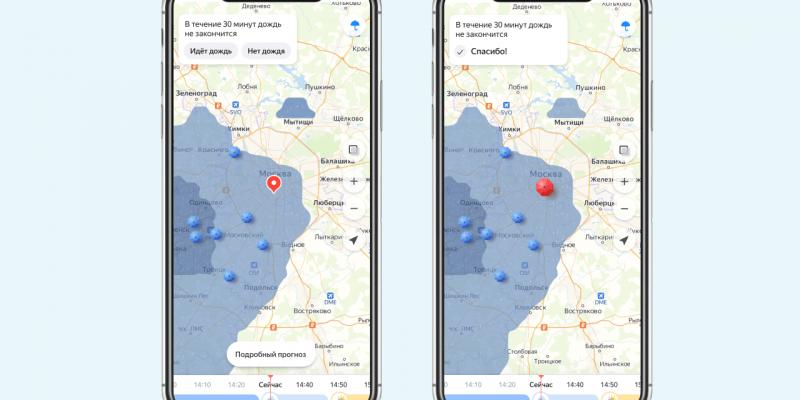 Яндекс запустил новую технологию прогноза погоды (e)