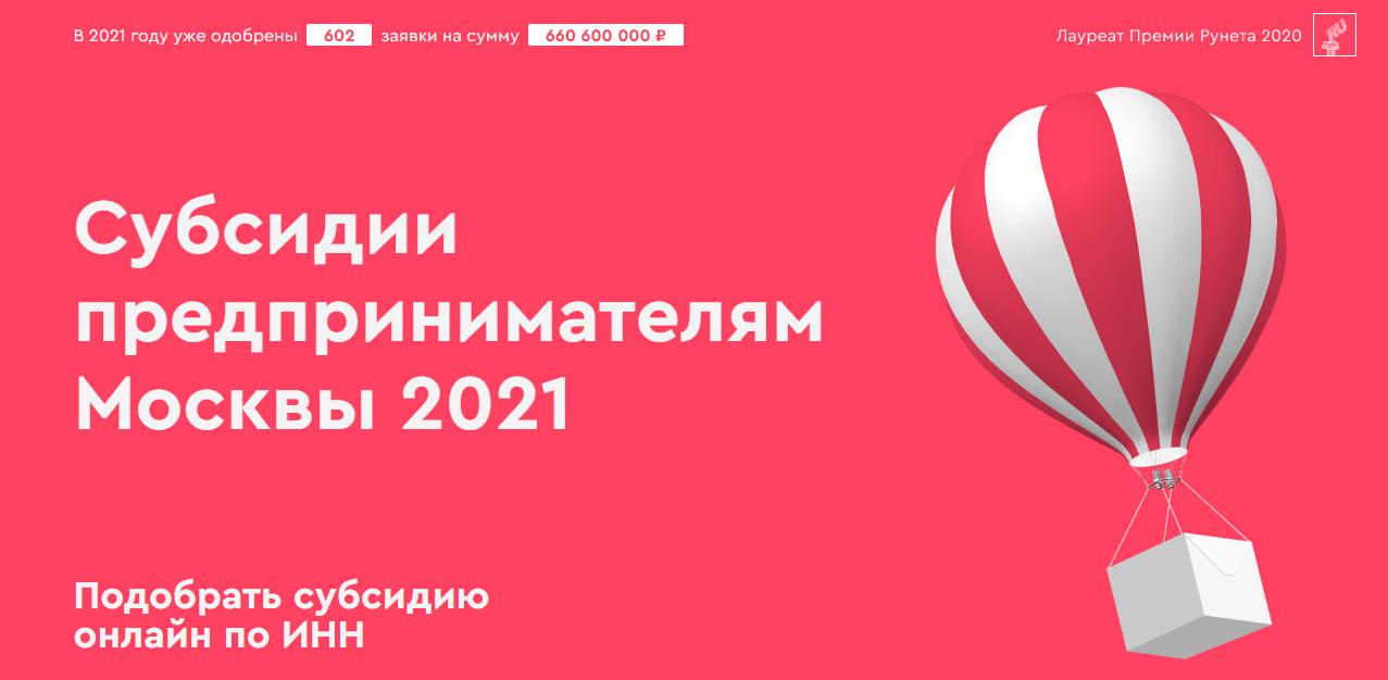 Более 5 тысяч заявок на рекламу по льготной стоимости одобрили московским предпринимателям (image 14)