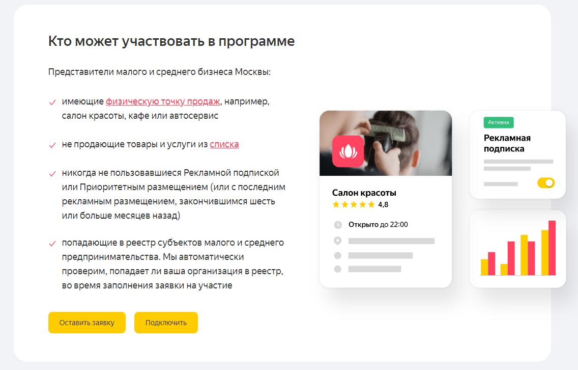 Более 5 тысяч заявок на рекламу по льготной стоимости одобрили московским предпринимателям (image 15)