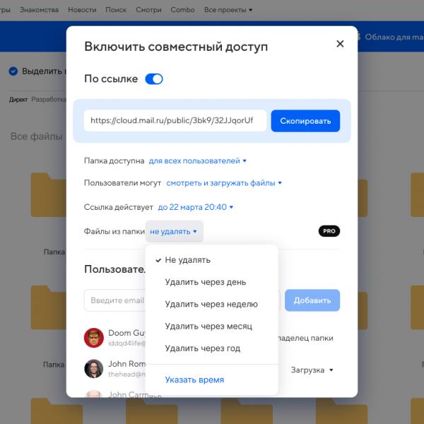 В Облаке Mail.ru появилось автоудаление файлов (image)