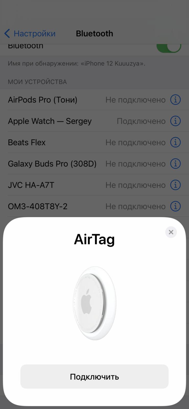Обзор Apple AirTag: легко найти и невозможно потерять (img 1140)