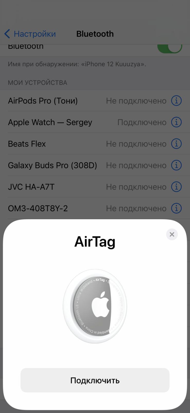 Обзор Apple AirTag: легко найти и невозможно потерять (img 1141)