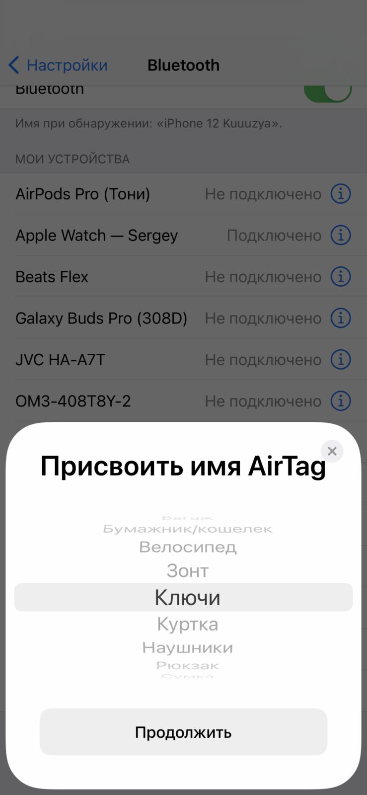 Обзор Apple AirTag: легко найти и невозможно потерять (img 1142)