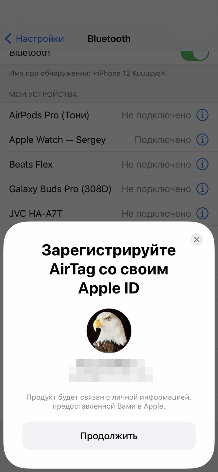 Обзор Apple AirTag: легко найти и невозможно потерять (img 1143)