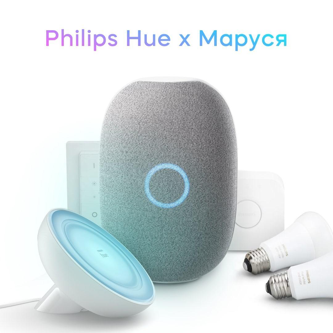 Маруся научилась управлять устройствами умного дома Philips Hue (marusyahphilipshue)