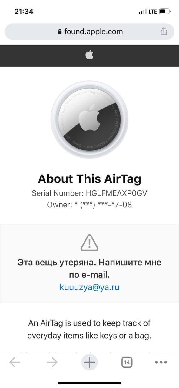 Обзор Apple AirTag: легко найти и невозможно потерять (photo 2021 07 26 11 40 24)