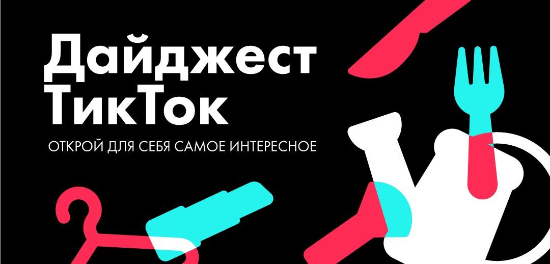 TikTok сделал категорийный хаб для русскоязычных пользователей (5)