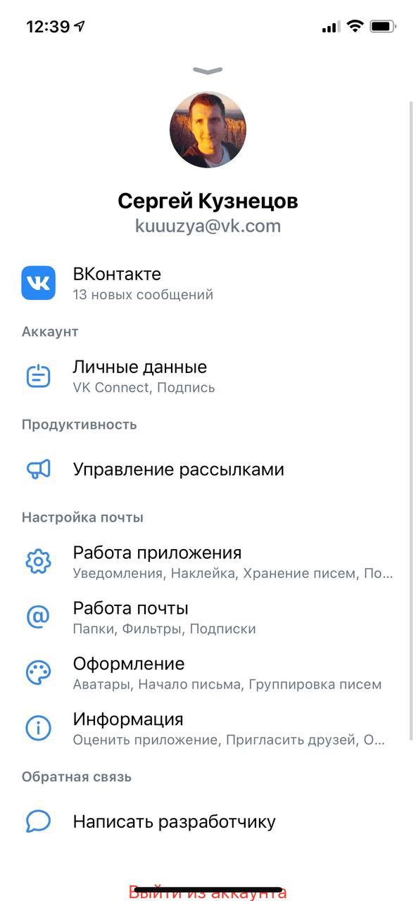 В экосистеме VK появилась VK Почта (image 24)