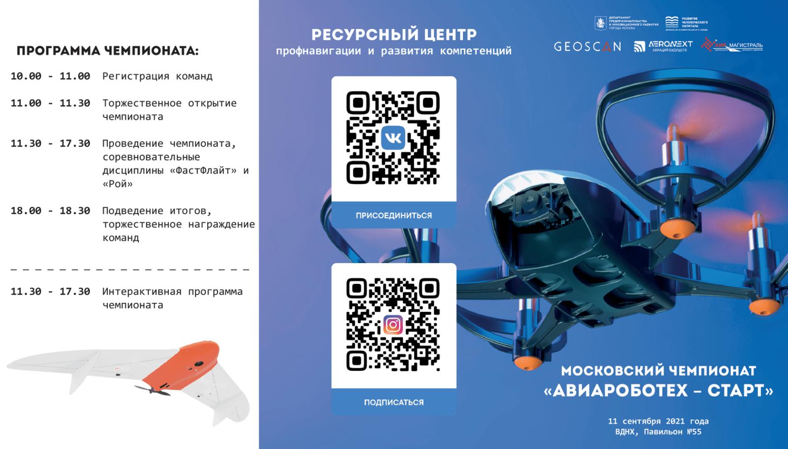 В Москве в день города на ВДНХ пройдут юношеские соревнования по беспилотной авиации (001)