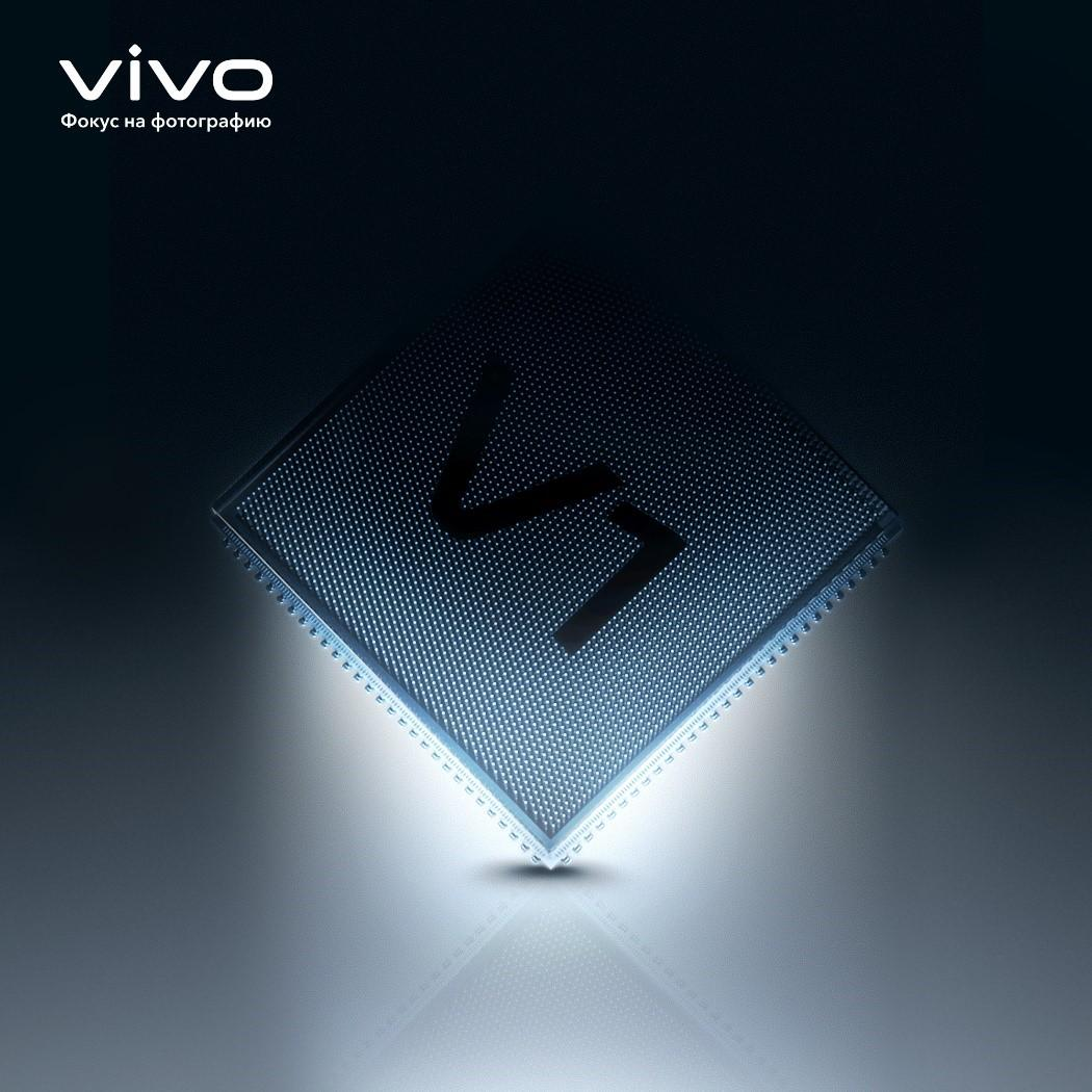 Vivo представила V1 – собственный процессор обработки изображения (2222)