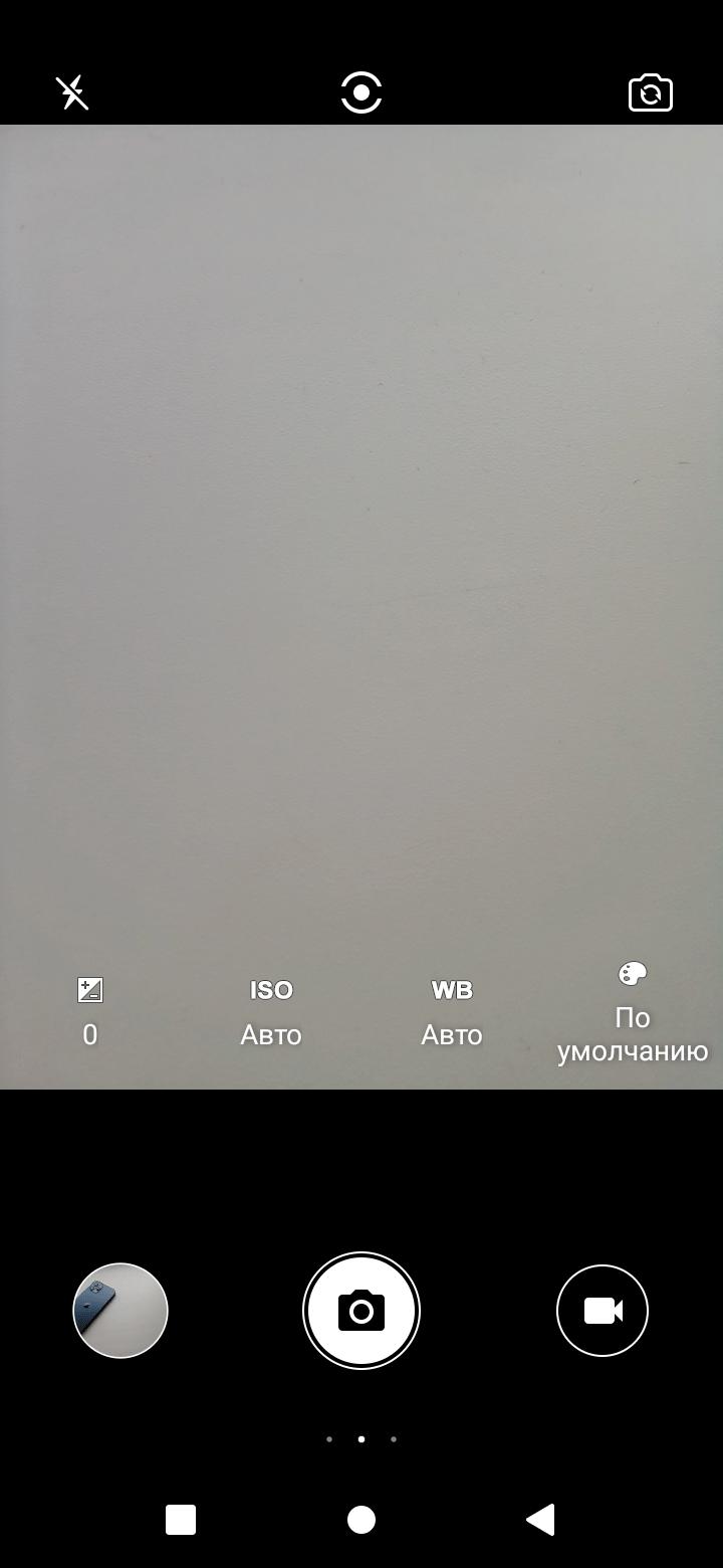 Обзор Itel A48: недорогой смартфон с LTE для школьников (Screenshot 20210913 150645)