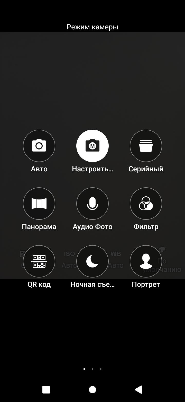 Обзор Itel A48: недорогой смартфон с LTE для школьников (Screenshot 20210913 150651 1)