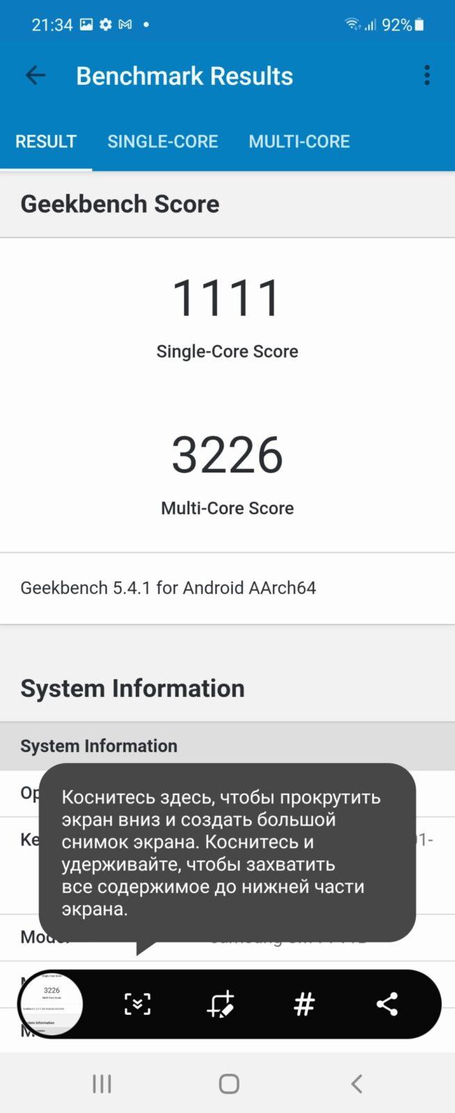 Обзор Samsung Galaxy Z Flip 3: складной смартфон для стильных (Screenshot 20210914 213434 Geekbench 5 scaled)