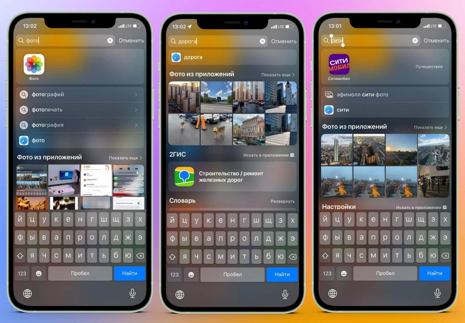 Обзор iOS 15: режим фокусировки, обновление Safari, новые эмоджи и многое другое (chto novogo v ios 15 vse izmeneniya 26 2048x1422 1)