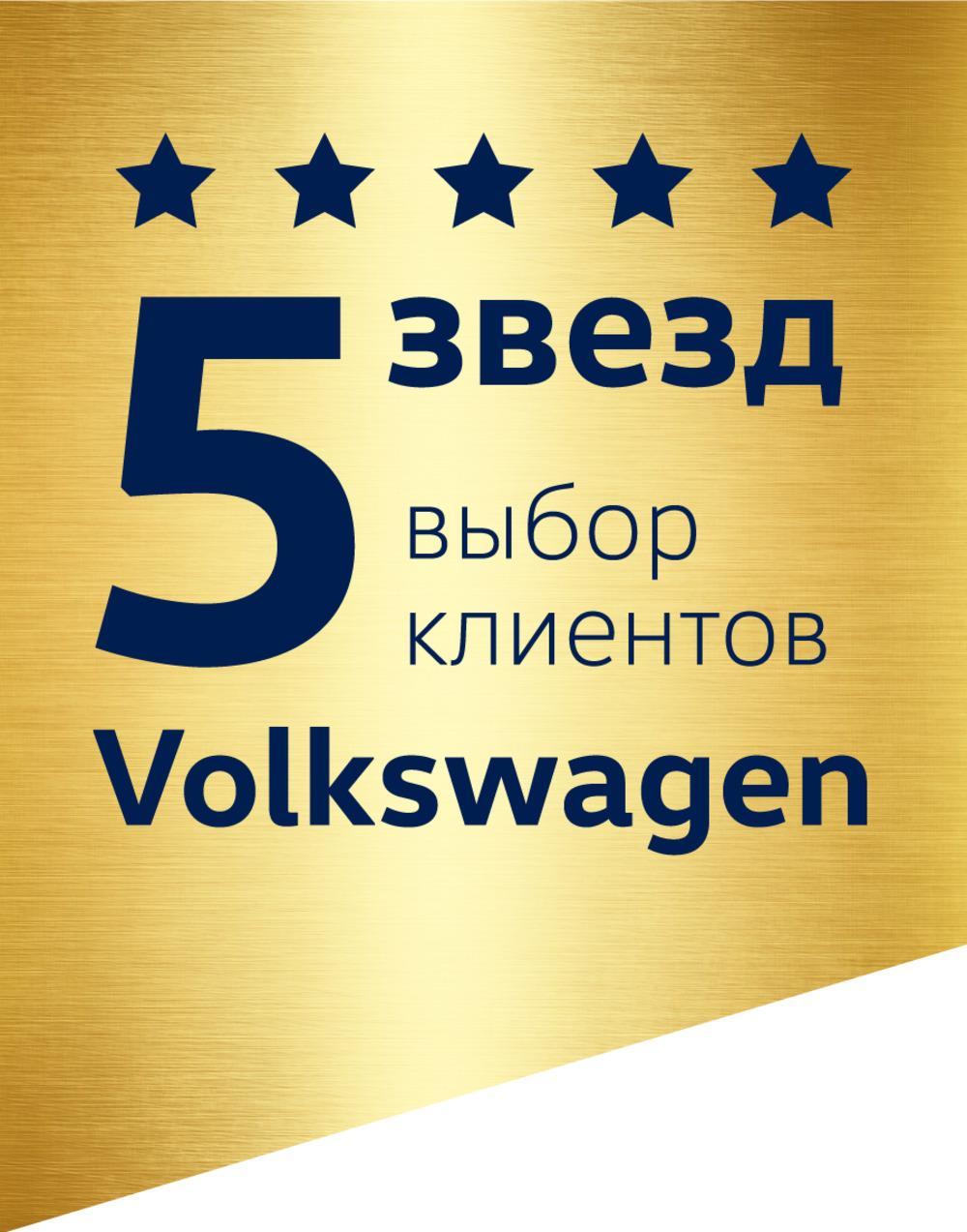 Клиенты Volkswagen выбрали дилеров уровня 5 звёзд (dealer 5 stars)