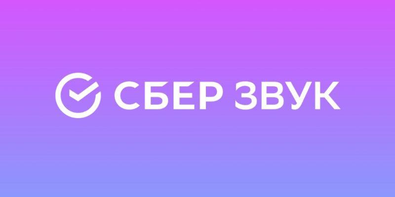 В аудиосервисе СберЗвук появились виртуальные ассистенты Салют (df64cfd343730f5dd65c26f9260c263c)