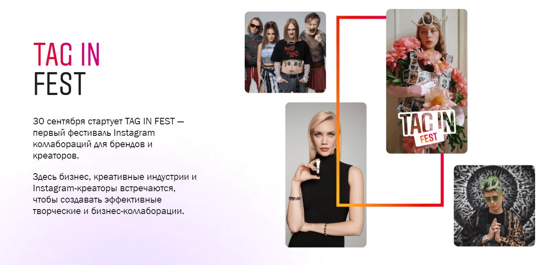 Instagram запускает фестиваль TAG IN FEST в России (image 19)
