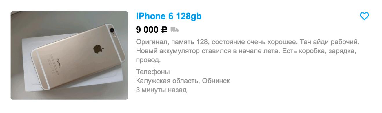 Россияне продают старые iPhone в преддверии презентации Apple (mailservice 1 1)