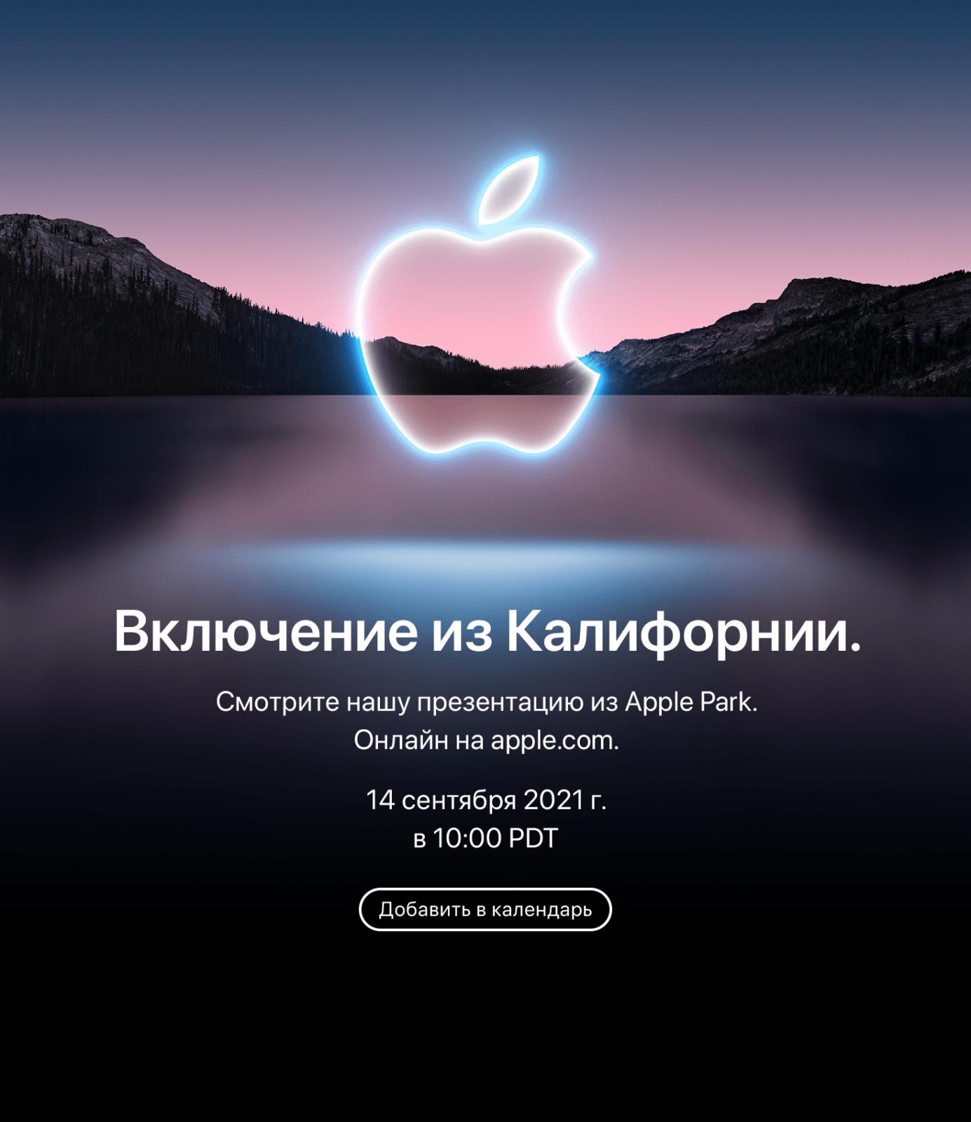 Apple представит iPhone 13 уже 14 сентября, теперь официально (mailservice 1)