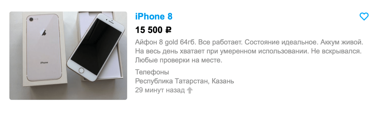 Россияне продают старые iPhone в преддверии презентации Apple (mailservice 2)