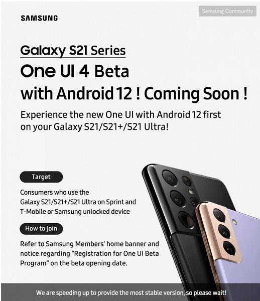 Samsung задерживает бета-версию One UI 4.0 Android 12 для серии Galaxy S21 (one ui 4 beta delay)