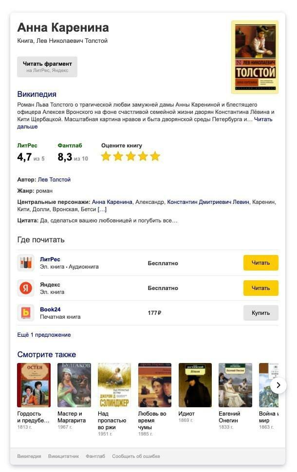 Найти нужную книгу в Яндексе стало проще (orig)