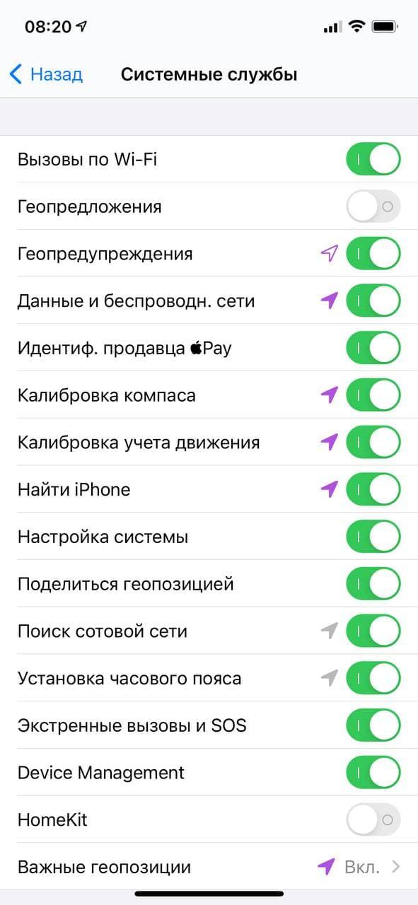 Стрелки показывают, какие приложения получают доступ к вашему местоположению